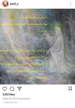 استعفای محمدجواد ظریف از وزارت امور خارجه
